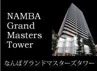 なんばグランドマスターズタワー
