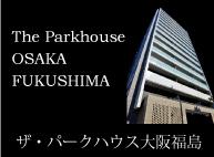 ザ・パークハウス大阪福島