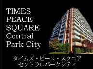 タイムズ・ピース・スクエア セントラルパークシティ