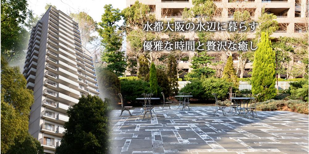 桜宮リバーシティ・ウエスト13ー1号棟