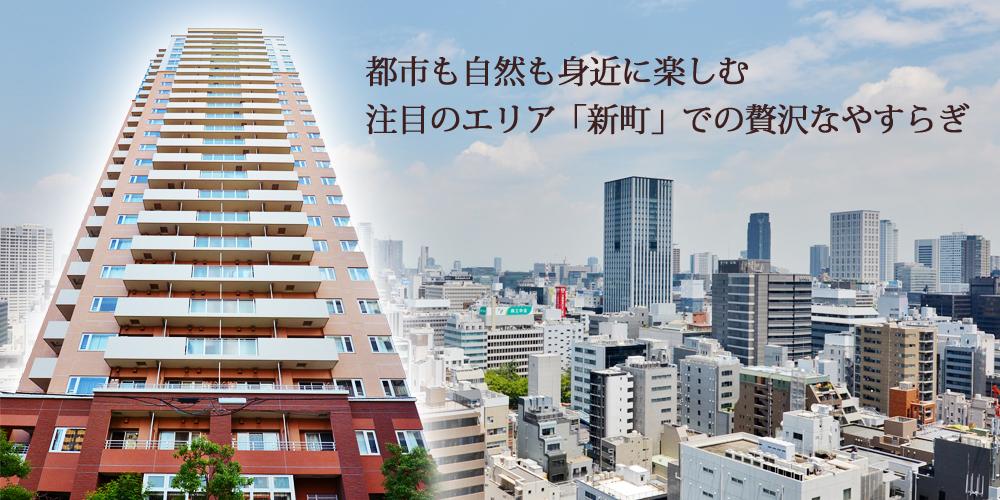 ベルファース大阪新町