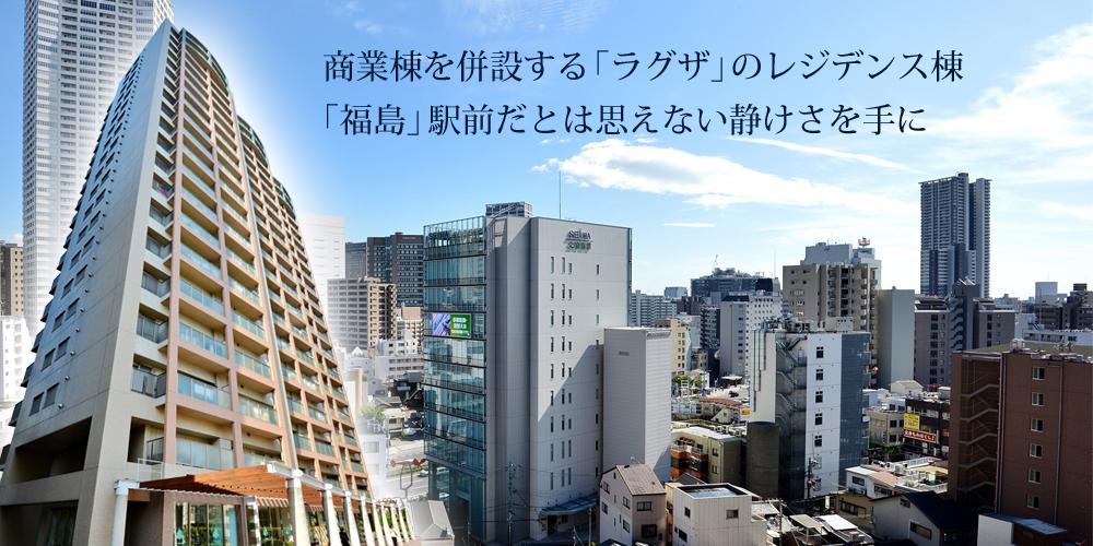 ラグザ大阪レジデンス