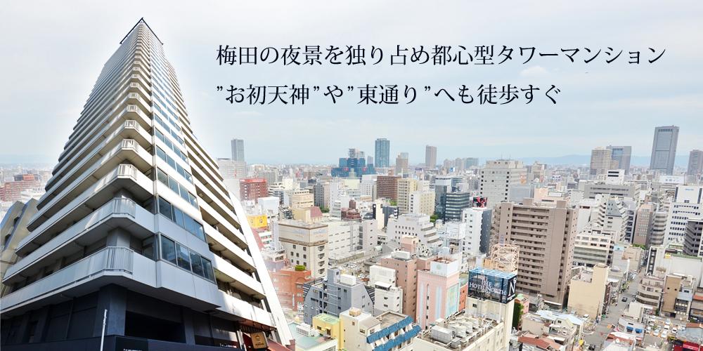 HF梅田レジデンスタワー