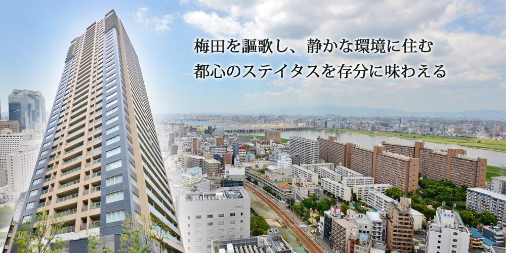 レジデンス梅田ローレルタワー