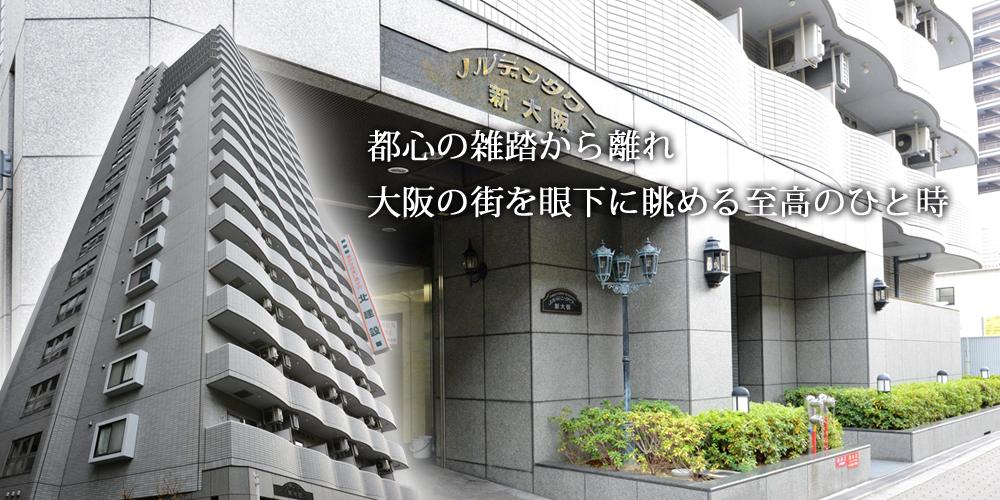 ノルデンタワー新大阪