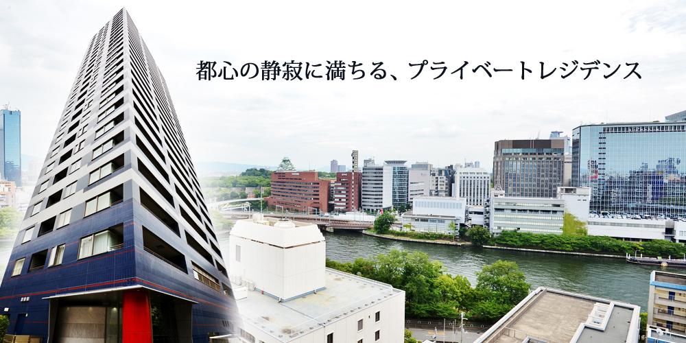 ロジュマンタワー大阪