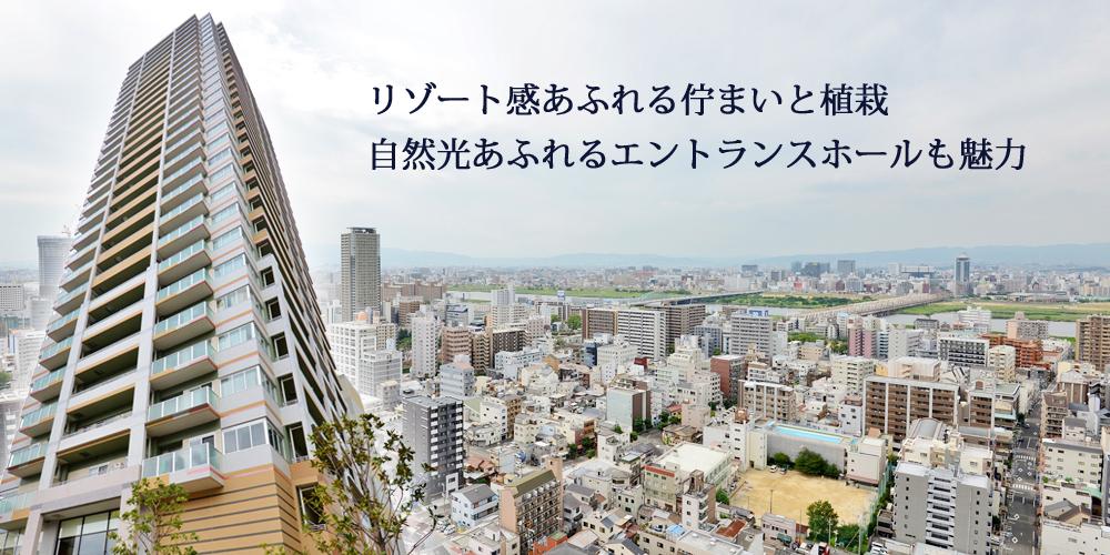 アデニウムタワー梅田イーストスクエア