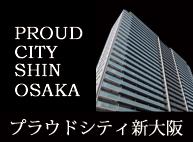 プラウドシティ新大阪