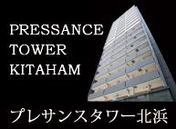プレサンスタワー北浜