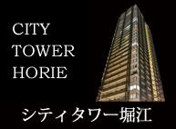 シティタワー堀江