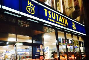 TSUTAYA 今福鶴見店