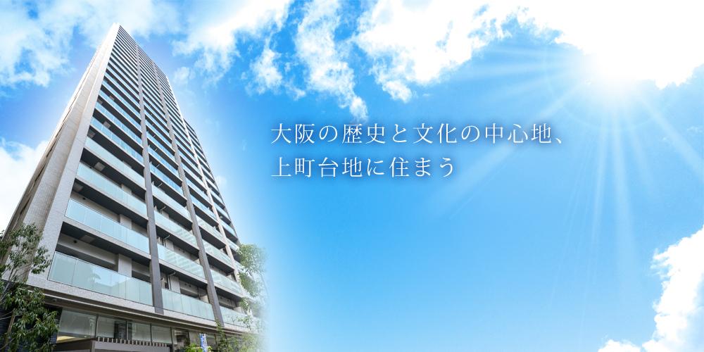 ピアッツァタワー上本町