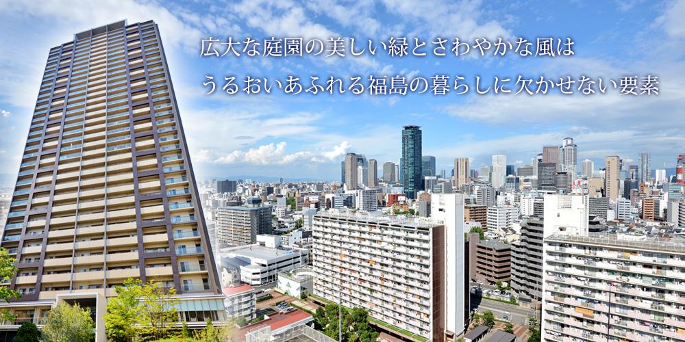 福島ガーデンズタワー