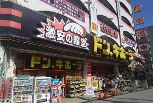 ドン・キホーテ桜ノ宮店 900m