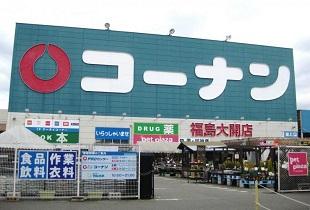 コーナン福島大開店