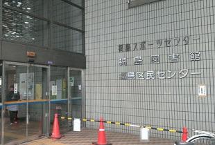 福島区民センター