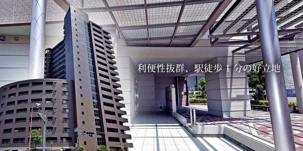 ディークラディア鶴見アクロスタワー
