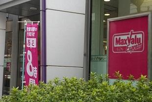 Maxvaluエクスプレス西梅田店 50m