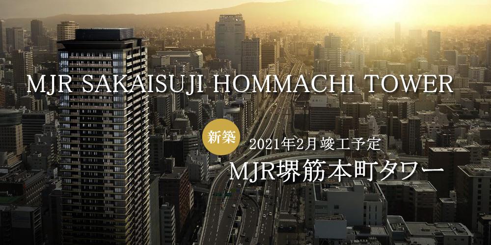 MJR/RJR堺筋本町タワー