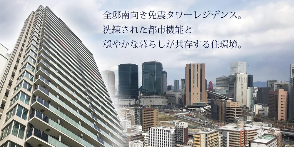 ローレルタワー梅田ウエスト