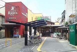 食品館アプロ 海老江店