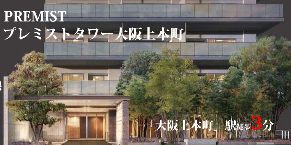 プレミストタワー大阪上本町