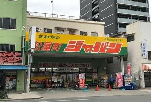 ジャパン 松屋町店