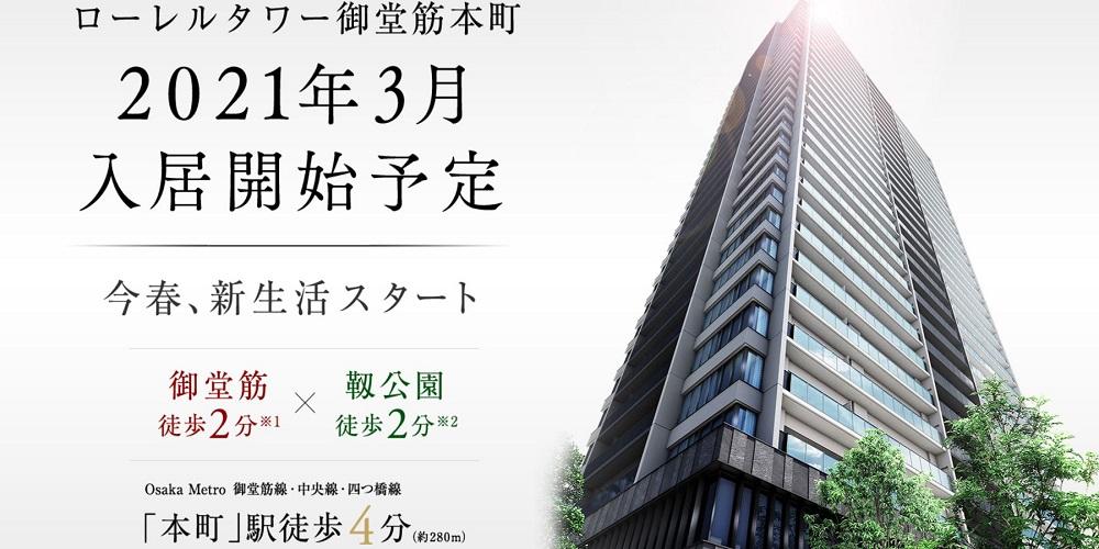 ローレルタワー御堂筋本町