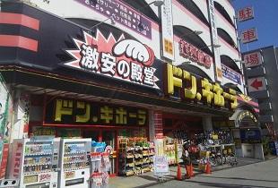 ドン・キホーテ 桜ノ宮店