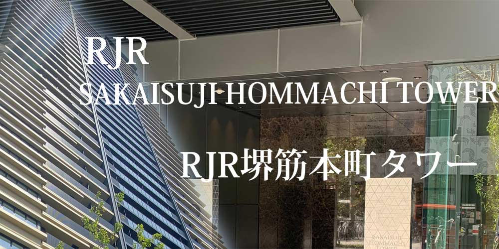 RJR堺筋本町タワー