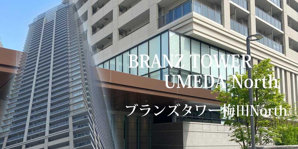 ブランズタワー梅田North