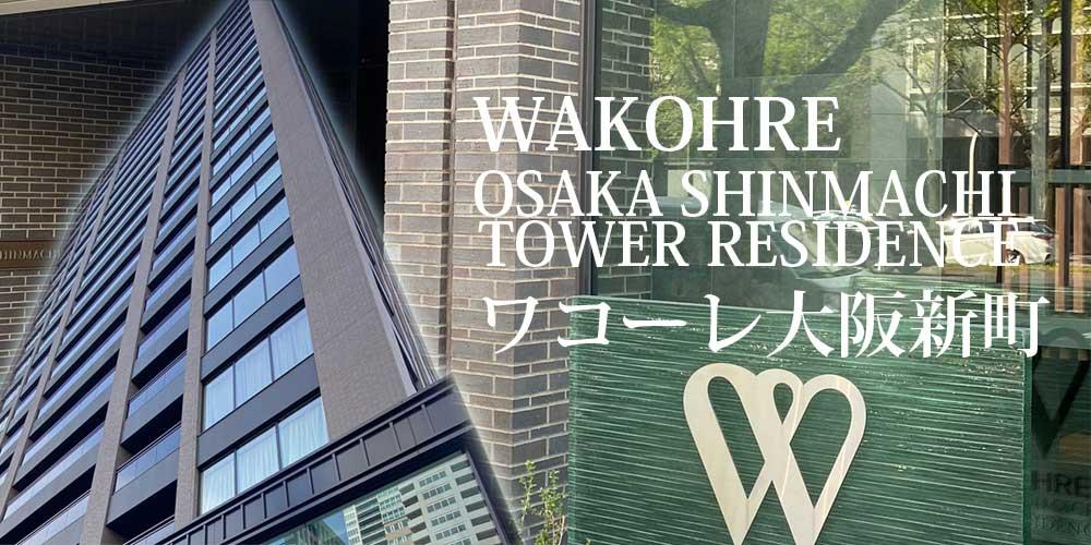 ワコーレ大阪新町タワーレジデンス